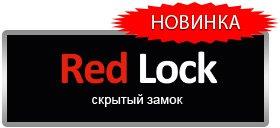 ����� redlock