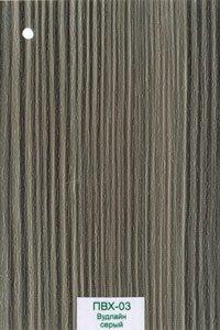 ПВХ-03 Вудлайн серый
