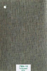 ПВХ-15 Титановая нить