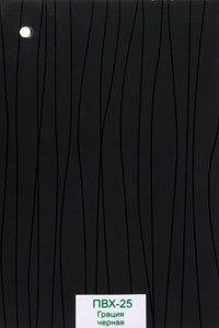 ПВХ-25 Грация черная