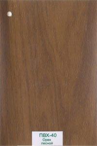 ПВХ-40 Орех лесной