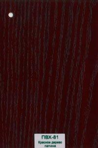ПВХ-81 Красное дерево патина