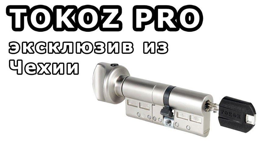 Дисковый цилиндр Tokoz PRO